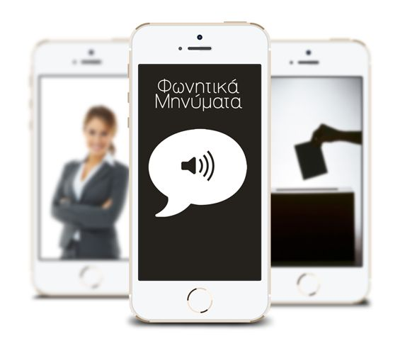 Υπηρεσία αποστολής Φωνητικών μηνυμάτων! Στείλτε με πολύ μικρό κόστος στο κοινό σας Φωνητικά Μηνύματα που παραδίδονται με αυτόματες κλήσεις στα τηλέφωνά τους. Μάθε περισσότερα στο: http://supreme-net.com/el/fonitika-minymata?clk=newsletter