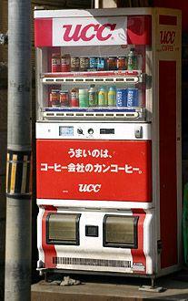 UCC自動販売機写真