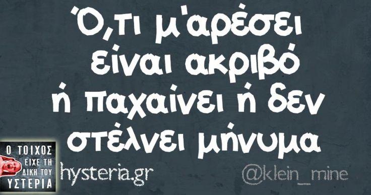 Ό,τι μ'αρέσει είναι ακριβό ή παχαίνει ή δεν στέλνει μήνυμα - Ο τοίχος είχε τη δική του υστερία – Caption: @klein_mine Κι άλλο κι άλλο: Ξεμένουμε Ελλάδα Στο τέλος θα μας πουν… Δεν υπάρχει bad timing Ανάπτυξη είναι η αύξηση στα διόδια Οι μπάμιες κατατάσσονται στις μονομερείς ενέργειες -Εγώ τη ζωή μου κι εσύ... #klein_mine