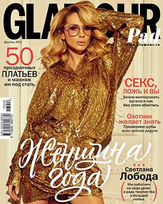★ Glamour №12 декабрь 2017 ★  #2017, #Glamour, #Женские_Журналы