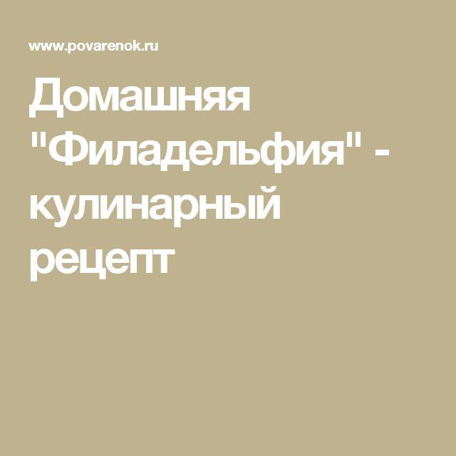 """Домашняя """"Филадельфия"""" - кулинарный рецепт"""