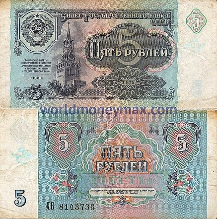 5 Russian Ruble 1991 banknote