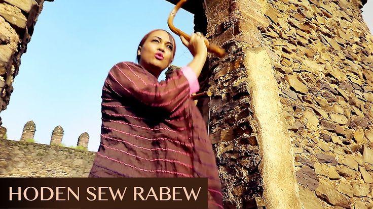 Abby Lakew -  Hoden Sew Rabew   ሆዴን ሰዉ ራበዉ - New Ethiopian Music 2017 (O...