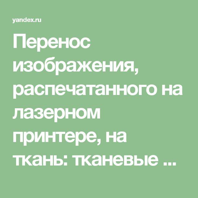 Перенос изображения, распечатанного на лазерном принтере, на ткань: тканевые бирочки... — Яндекс.Видео