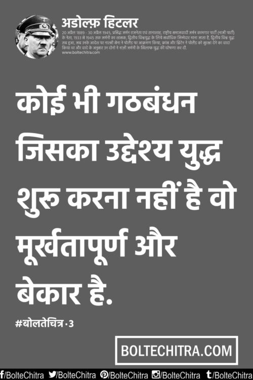 1000 hitler quotes on pinterest quotes on war hindi