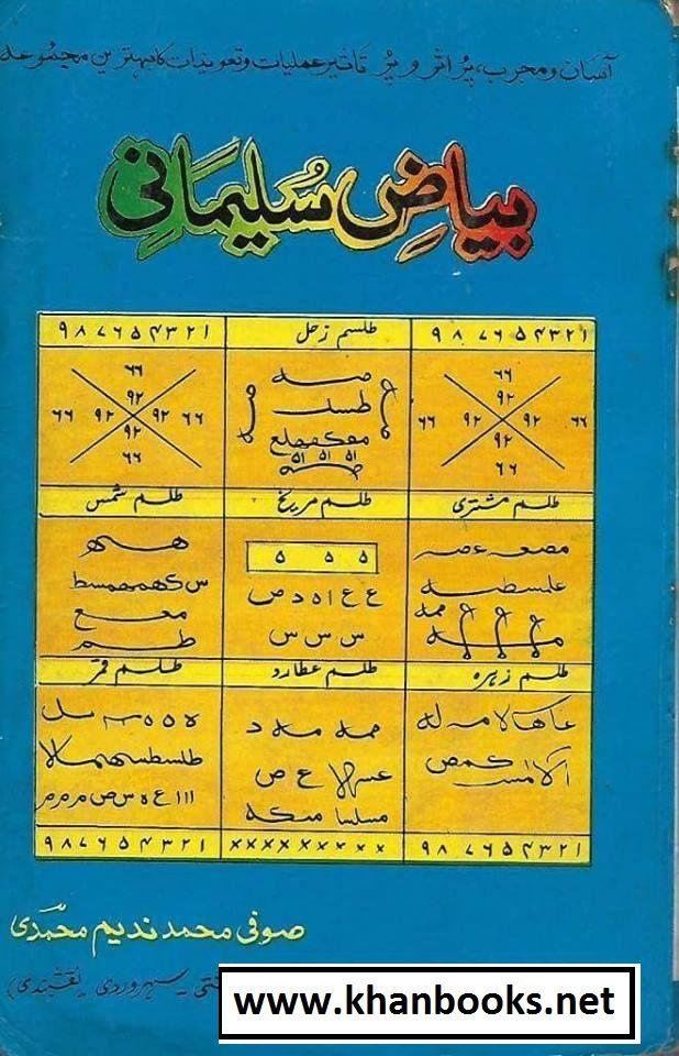 Naqsh E Sulaimani Urdu Nathu khan in 2019 Free books