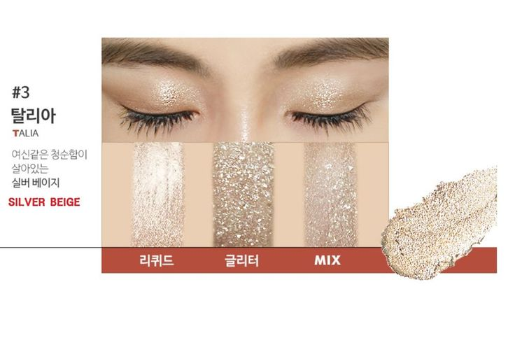 METALLIST Eye Liquid Foil Glitter Shadow Duo TALIA Color K-Beauty 1pcs