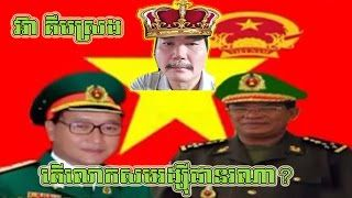 Khmer Politic - What do you think people .