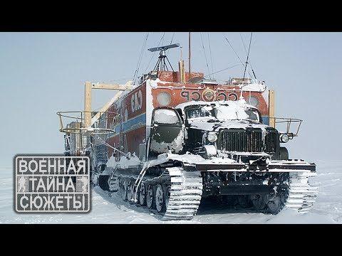 Холодная война в условиях крайнего севера