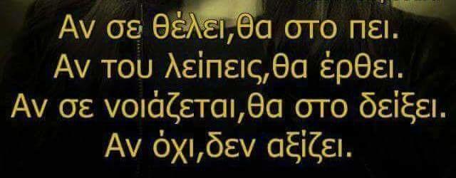 Αν νιώθει,θα στο δείξει... #greek #quotes