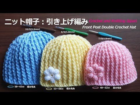 (260) ニット帽子:引き上げ編み【かぎ針編み】編み図・字幕解説 Front Post Double Crochet Hat / Crochet and Knitting Japan - YouTube