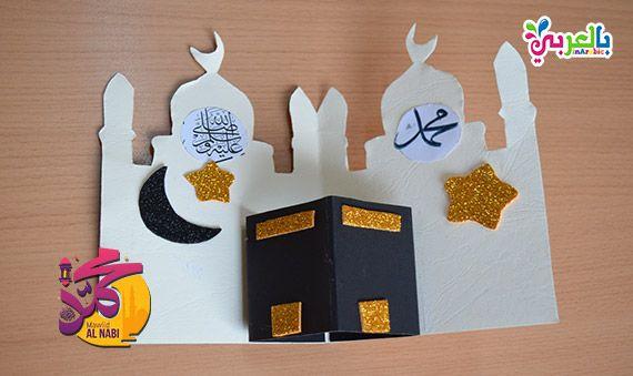 Best 21 Eid Al Adha And Hajj Crafts For Kids Belarabyapps Muslim Kids Crafts Ramadan Crafts Eid Crafts