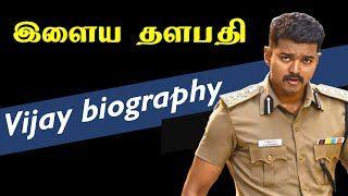 Actor Vijay Biography   Cinema 360   Tamil cinema review