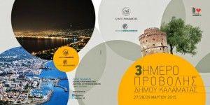 Το σύνθημα των εκδηλώσεων προβολής του Δήμου Καλαμάτας στις 27, 28 και 29 Μαρτίου 2015 στη Θεσσαλονίκη είναι «Δήμος Καλαμάτας, τουριστικός προορισμός τεσσάρων εποχών». Οι εκδηλώσεις προβολής θα πρα...
