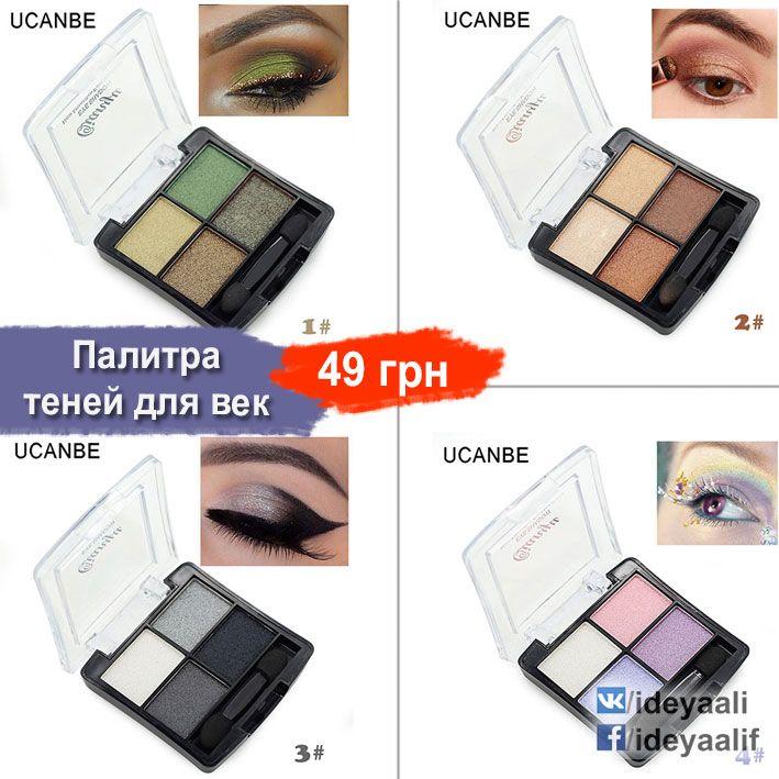 Палитра теней для век #макияж #глаза #красота #визажист http://ali.pub/u52n7
