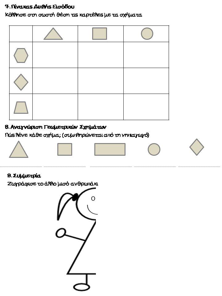 Νηπιαγωγός για πάντα....: Portfolio (Δ' Μέρος): Μαθηματικά