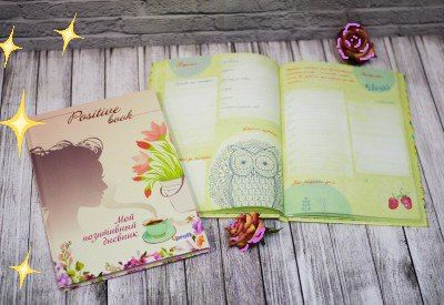 Совсем скоро самая сказочная ночь в году, наполненная миллионами огней, яркими эмоциями, улыбками и счастьем!🎄✨🎊  Хотите, что бы позитивный заряд сопровождал вас весь год, а не только 1 января?   Тогда записывайте свои положительные эмоции, идеи и вдохновение! ☝✍🏻  А лучшее храните сои мысли в креативом женском ежедневнике «Positive book», который не даст вам забыть важную встречу, напомнит о гениальной идее и даст место для фантазии. 📕  📭Заказать…
