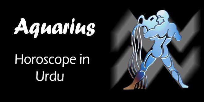 Aquarius Daily horoscope in urdu see more star information visit http://urdu.horoscopedailyfree.com