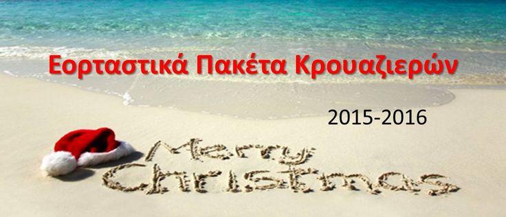 Εορταστικά Πακέτα Κρουαζιερών Χριστούγεννα 2015 - Πρωτοχρονιά 2016