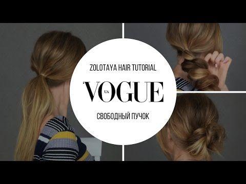 Как сделать свободный пучок | Hair tutorials by Zolotaya - YouTube