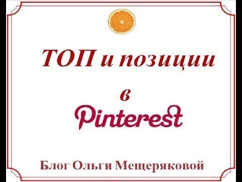 Как проверить позиции Пина и доски в Pinterest - видео на YouTube с пошаговым уроком от канала Pinterest на русском #pinterestнарусском