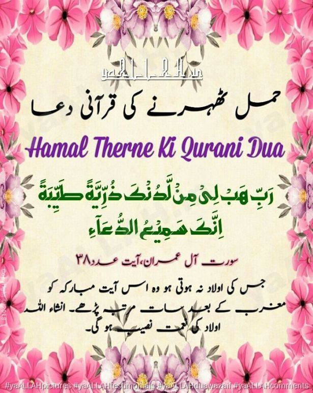 surah al imran ayat for pregnancy | all dua's & wazaif's from www
