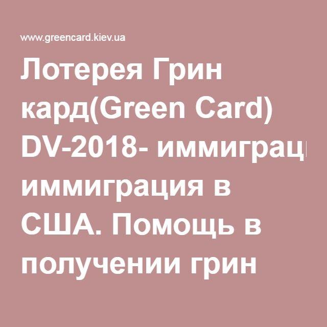 Лотерея Грин кард(Green Card) DV-2018- иммиграция в США. Помощь в получении грин карты США.