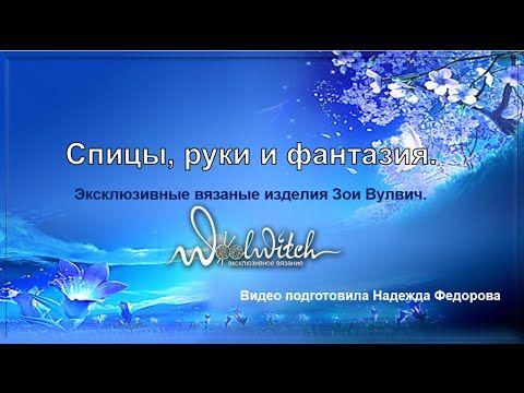 Надежда Федорова Вязаные спицами платья для женщин Идеи Зои Вулвич Спицы...