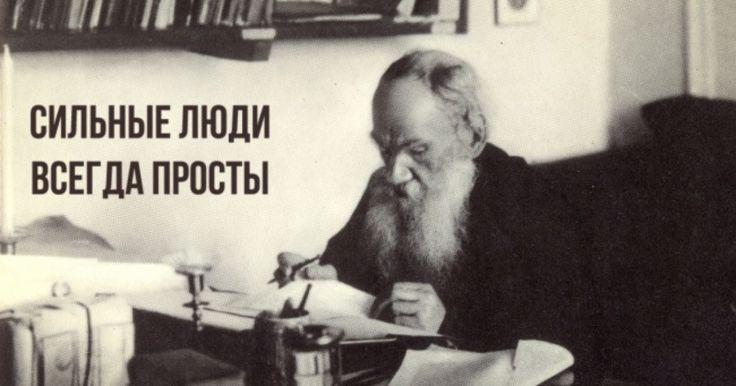 Неизвестные факты изжизни Льва Николаевича Толстого кодню его рождения.