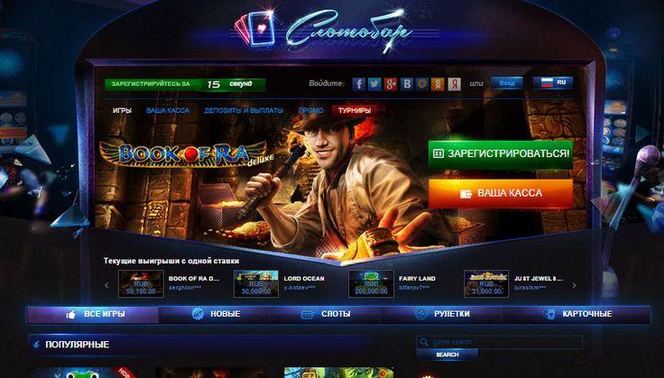 Обзор онлайн казино Слотобар