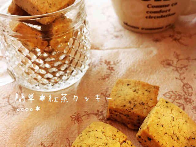 簡単♫紅茶クッキーの画像