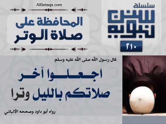 Pin By Ahmed Moro On من السنة النبوية المشرفة Ahadith Islam Tech Company Logos