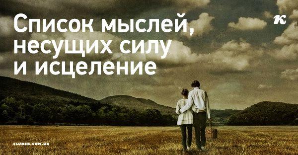 Список мыслей, несущих силу и исцеление  Все, что в них описано, обязательно притянется в жизнь!