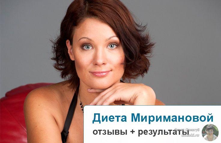 Диета Минус 60: отзывы похудевших с фото до и после ...