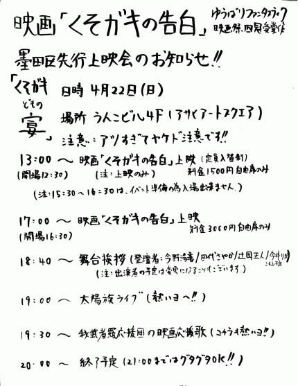 映画「くそガキの告白」墨田区先行上映会 | PeaTiX - via http://bit.ly/epinner