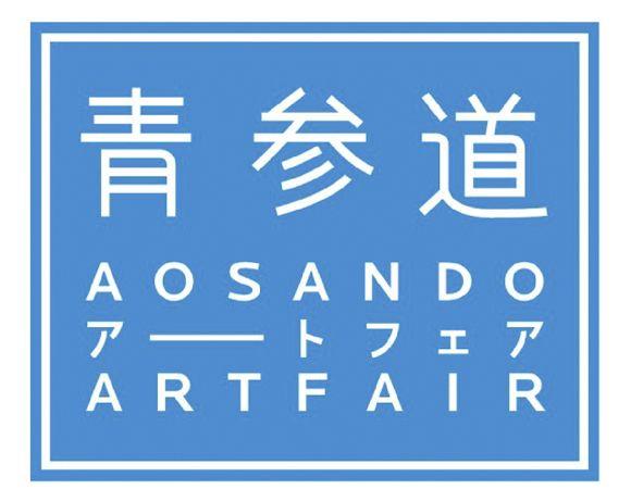 青山通りと表参道を結ぶ「青参道」を拠点に、ショップでアートが楽しめる「青参道アートフェア」がいよいよ20日からスタートする。
