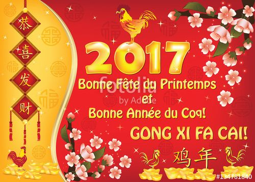 "Download the royalty-free photo ""French greeting card for Chinese New Year of the Rooster, 2017. Happy Spring Festival and Happy New Year (French wishes). Congratulations and Prosperity (Chinese). Size of a standard postcard"" created by CTRLH at the lowest price on Fotolia.com. Browse our cheap image bank online to find the perfect stock photo for your marketing projects!"