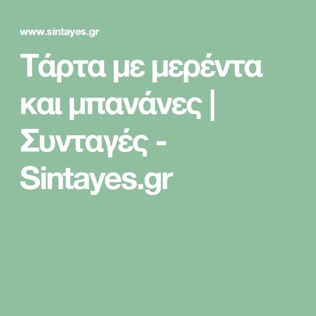 Τάρτα με μερέντα και μπανάνες | Συνταγές - Sintayes.gr
