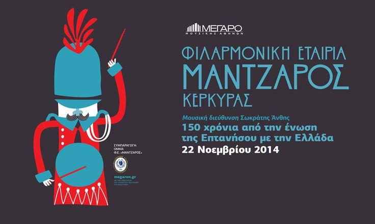 150 χρόνια από την Ένωση της Επτανήσου με την Ελλάδα Φιλαρμονική Εταιρία «Μάντζαρος» http://www.megaron.gr/default.asp?pid=5&la=1&evID=2196