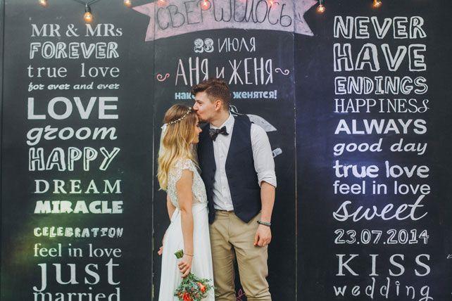 Фуршетная свадьба, жених и невеста у меловой доски