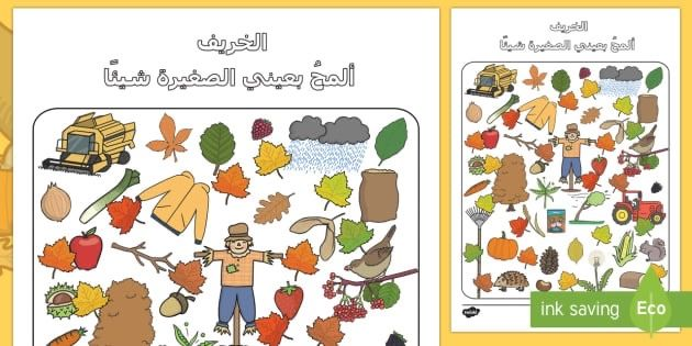 أوراق عمل رائعة عن فصول السنة الأربعة للاطفال Arabic Alphabet Comics Alphabet