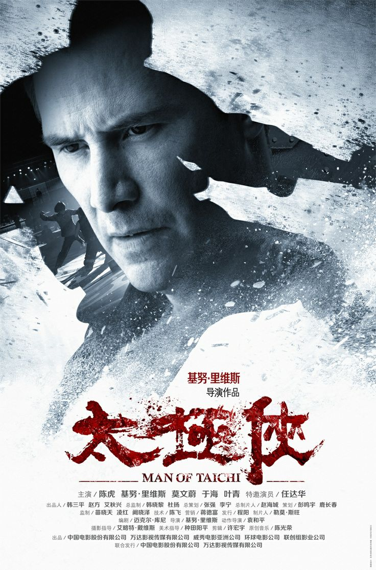 Man of Tai Chi is a 2013 Chinese-American martial arts film starring Tiger Chen and Keanu Reeves. The film is Reeves's directorial debut. Man of Tai Chi is a multilingual narrative, partly inspired by the life of Reeves' friend, stuntman Tiger Chen. Martial arts choreography by Yuen Woo-ping. https://www.facebook.com/pages/Man-of-Tai-Chi/266997430067946