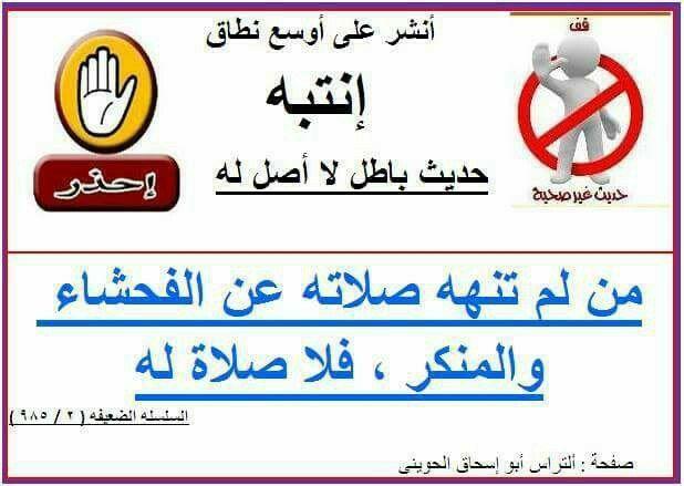 Pin By Semsem Batat On فتاوى وأحكام Tech Company Logos Company Logo Islam