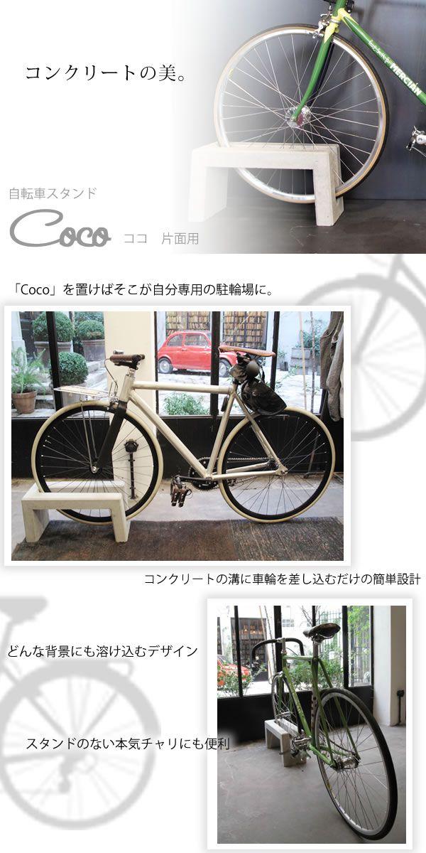 シンプルなコンクリート製自転車スタンド。シンプルな造形がおしゃれ。置くだけですぐに使えて思い立ったら、場所の移動も自由にできる!