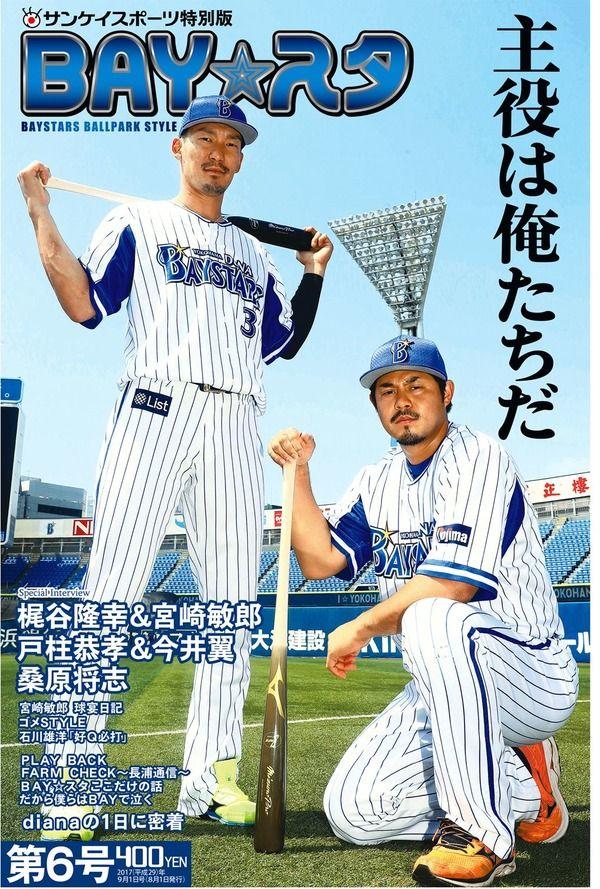 横浜DeNAベイスターズ応援タブロイド新聞「BAY スタ」発売