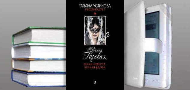 Книга Евгении Горской: Белая невеста, черная вдова