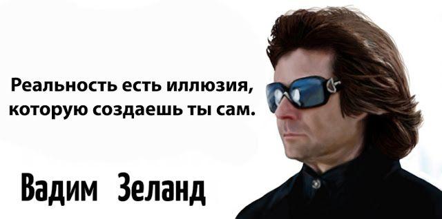 20 ярчайших высказываний Вадима Зеланда