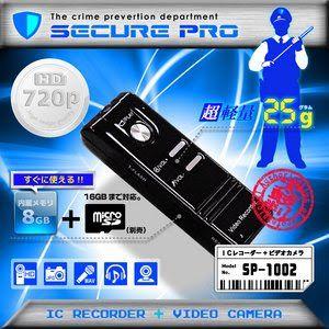 最新!超小型カメラ最前線: ボイスレコーダー型 小型ビデオカメラ(SECURE PRO)SP-1002