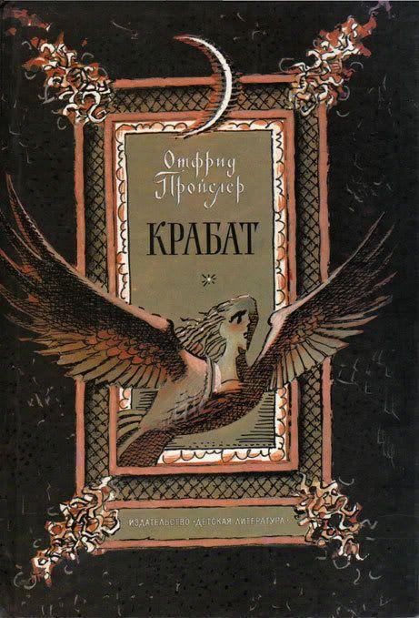 lev tokmakov книжный иллюстратор: 11 тыс изображений найдено в Яндекс.Картинках