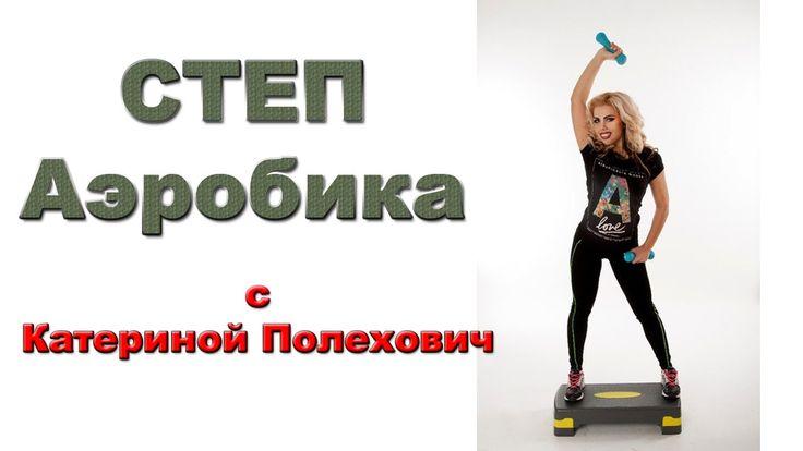 Степ Аэробика - базовые упражнения на степе. Катерина Полехович